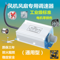 Single-phase 220V high Power AC fan motor Governor ZADY6000 fan Infinity Speed Regulation Switch temperature control