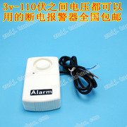The 3 volt AC 15 5V12V24V9ac6dc110 DC electric power no power outage alarm 7 8 13 loss of electric power shortage