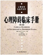 Clinical Handbook of Mental Disorders (third edition)--Psychological counseling and treatment series