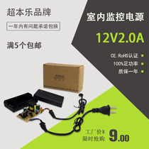 JVM SuperBenle 12V2A Dual-Wire Monitoring Power Supply 3C Power Adapter Foot A Indoor Power Supply Full of 5 Packages