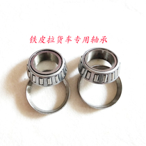Electric vehicle load King Bearing road bully bottom triangle Faucet front fork pipe steel ball tin truck direction column bearing