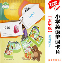 2018 years of Human teaching pep textbook synchronous learning third grade beginning elementary school English up and down word card