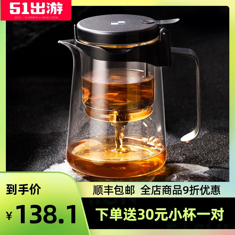 Bangtian home full glass inner bile float cup teapot lazy simple teapot can be removed and washed one key filter tea set