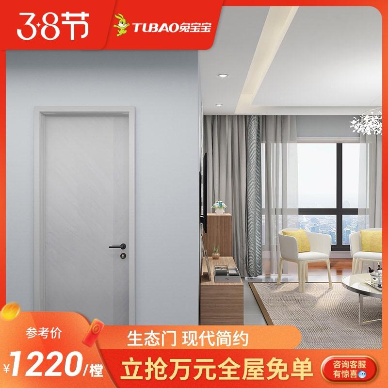 Rabbit Baby флагманский магазин деревянные двери бесшумные двери спальни двери пользовательские двери включая дверные наборы простой эко-двери ванной двери