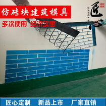 Exterior wall real stone paint imitation brick tape split mold jumper tape texture paint imitation brick coloring tape texture paper