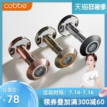 Kabei security door cat eye surveillance camera Household ordinary plug hole high-definition wide-angle anti-prying old-fashioned universal door mirror