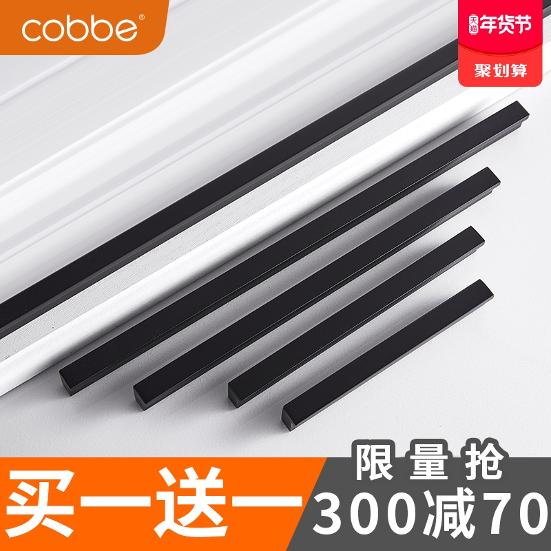 Caber cabinet overall cabinet drawer handles European modern minimalist aluminum alloy length up the Nordic black wardrobe doorknobs