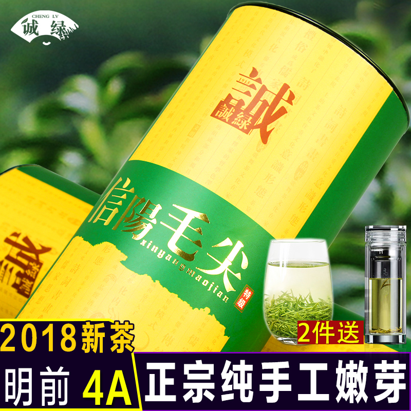 Chenglu Xinyang Maojianming Former Super Tender Buds 2019 New Maojianming Green Tea Gift Box with 250g Bulk Tea