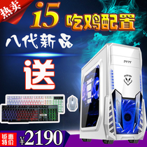Core I5 7500 liter eight generation 8500 desktop eat chicken computer host alone significantly 1050Ti game DIY assembly machine