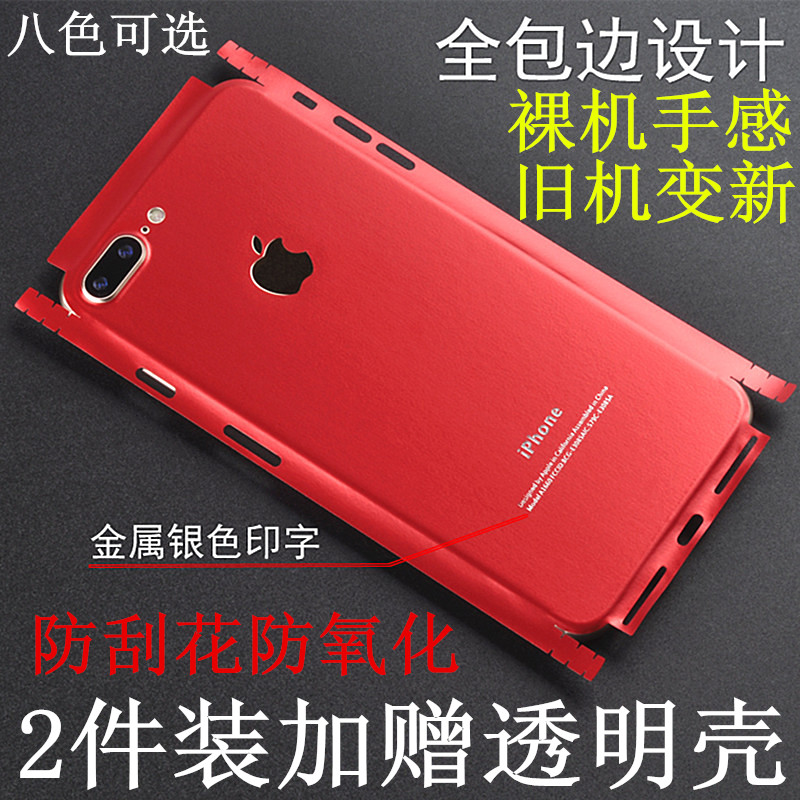 Apple 7 mobile phone to change color film sticker iPhone7plus full edge edge color film coated paper film ice film