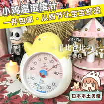 Japanese Bedouin newborn baby indoor baby room chicken styling Dual-in-two temperature and humidity meter