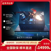 Razer thundersnake blade 15 elite blade e-Competition lol game laptop core Intel eight i7 six core rtx2080 / 2070max-q single display IPS fog screen 144hz