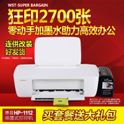 HP 1112 HP color inkjet printer household small mini black and white photos of students for A4 Office