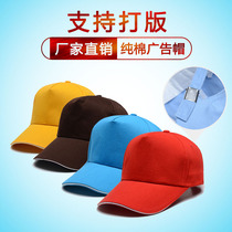 Advertising hat Custom hat tailor-made work cap DIY red volunteer hat custom logo cap print