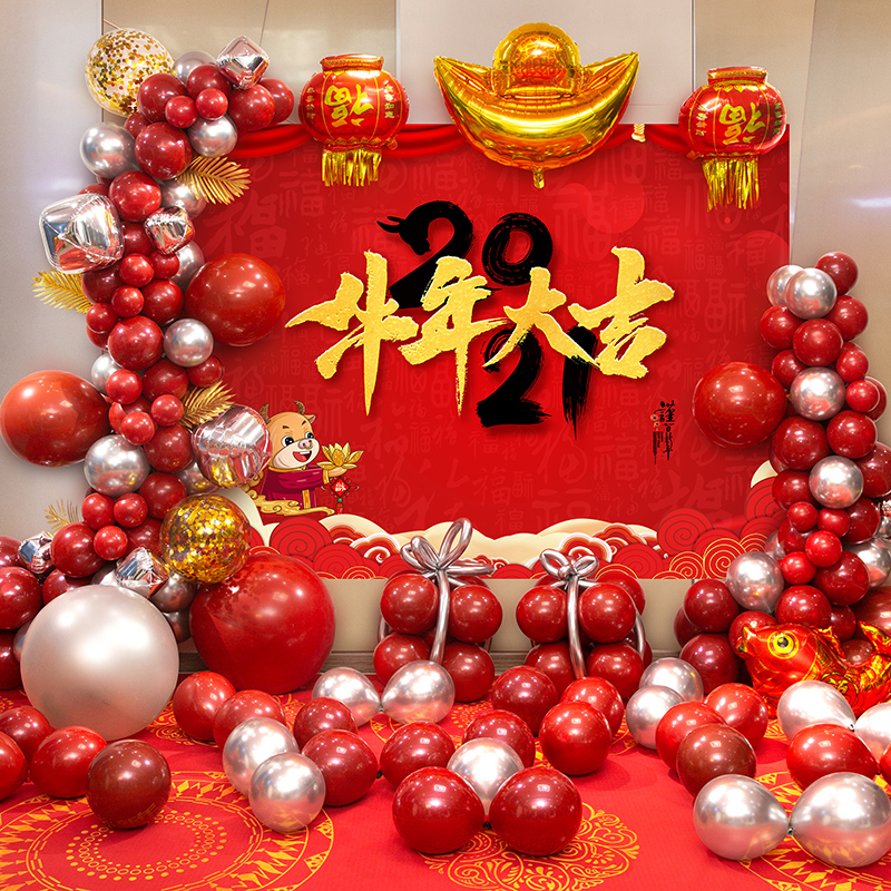 2021 Niu New Year Decorations Festival dance scene set in the companys annual meeting Spring Festival balloon background wall