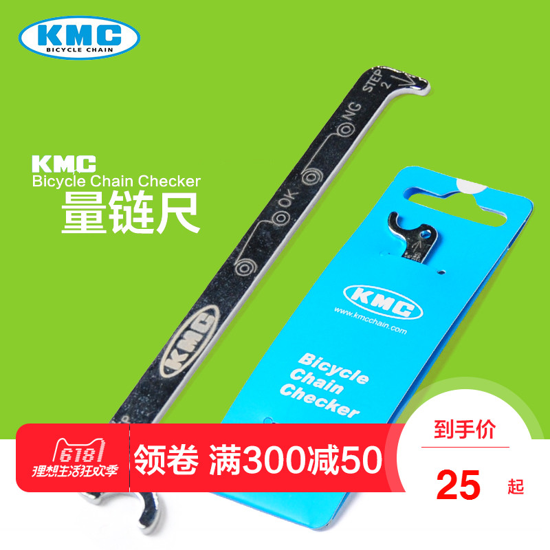 Taiwan KMC simple chain caliper Tension measuring gauge Accurate measurement of chain stretch length Chain card