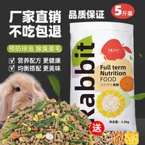 Корм для кроликов 5 Jin pack для взрослых 10 домашних животных корм для кроликов Голландская свинка морская свинка корм для еды большой мешок из травы Тимоти