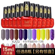 KaSi nail polish glue persistent phototherapy glue can not fade Cutex peeling pull Manicure oil nude color 49-72