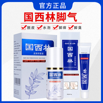 Guoxilin skin set fast small white bottle Guoxilin small white bottle skin antibacterial cream foot gas paste package