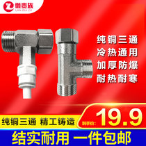 Smart toilet toilet cover special accessories 4 minutes turn 4 minutes 2 minutes live knotted three-way connection into the waterer ball valve