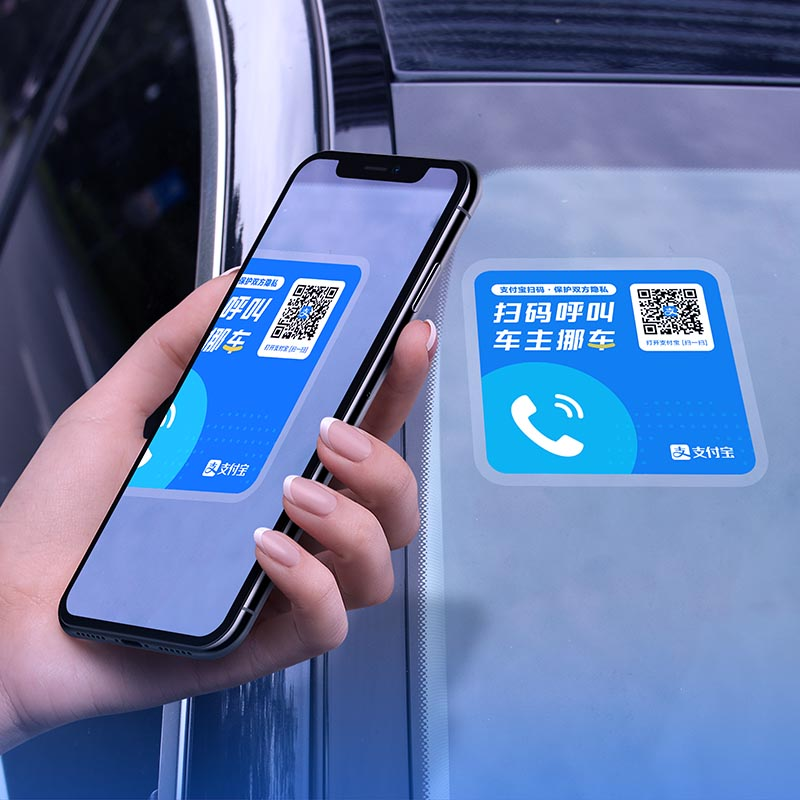 Alipay official car code car temporary parking license plate broom number number plate car transfer supplies