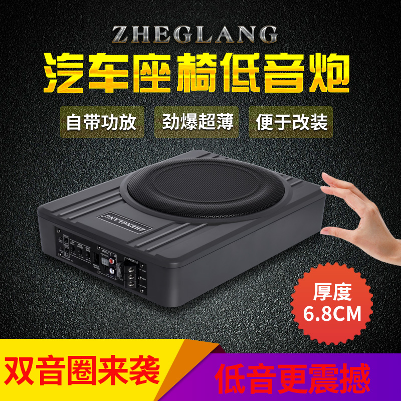 Zhenglang 10-inch Ultra-thin Subwoofer Audio 8-inch Active Vehicle Modified Ultra-heavy Subwoofer Built-in Power Amplifier