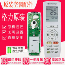 Original Gree air conditioning remote control YAP0F3 Universal product Yue Junyue Q Li Q Chang QT Di central air conditioning duct machine