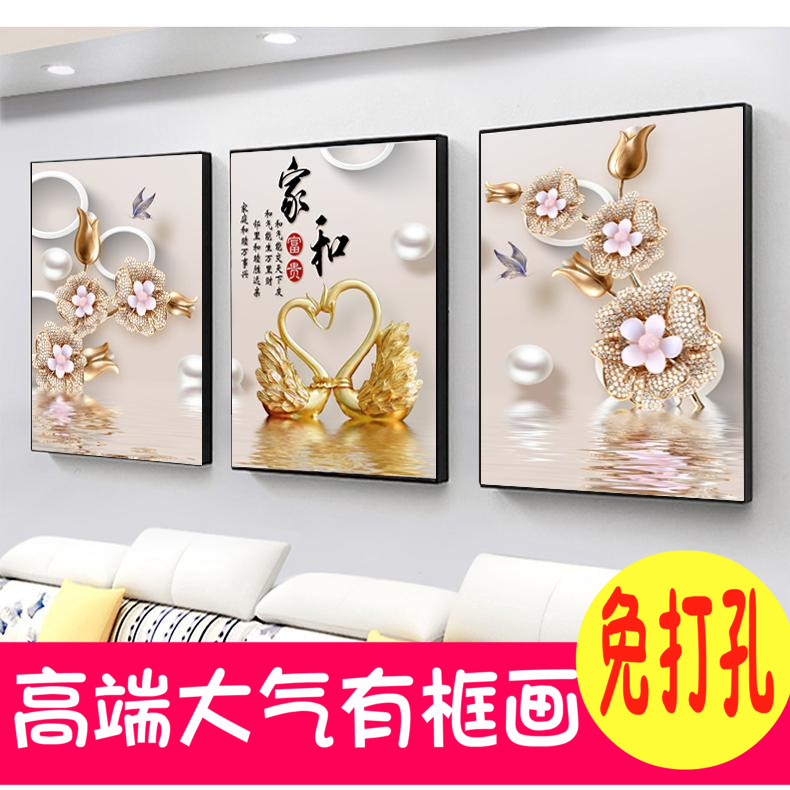 New Chinese Decorative Painting Living Room Hanging Painting Modern Simple Sofa Background Wall Painting Frame Painting Free of Perforation