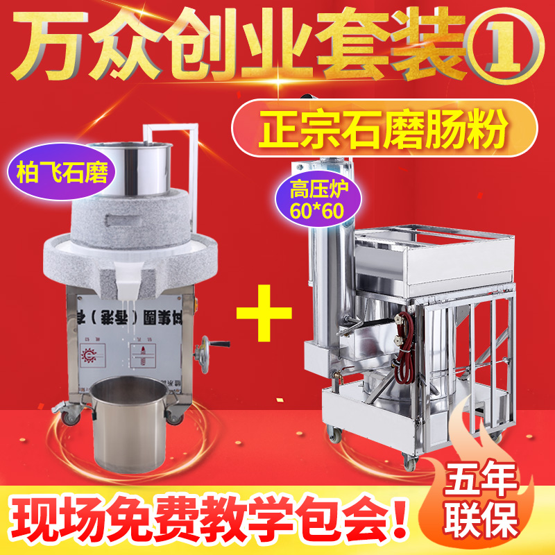 Baifei fully automatic electric stone grinder electric commercial rice pulp machine Guangdong cloud floating intestine powder machine stall special set