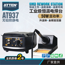 AT937 Antaixin Welding Table 50W Anti-static constant temperature welding table soldering iron 936 constant temperature soldering iron package
