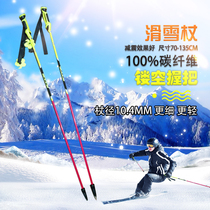 Explosion of all-carbon double-board ski stick diameter 10.4MM ultra-fine ultra light suitable for size rotation throughout the country