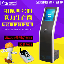 Turing Bank Hospital Clinic touch Wireless queuing machine Call Machine restaurant rank system Business Hall