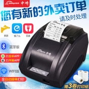 ZONERICH AB-58D small thermal bill beauty group hungry takeaway supermarket cashier WIFI mobile phone Bluetooth printer