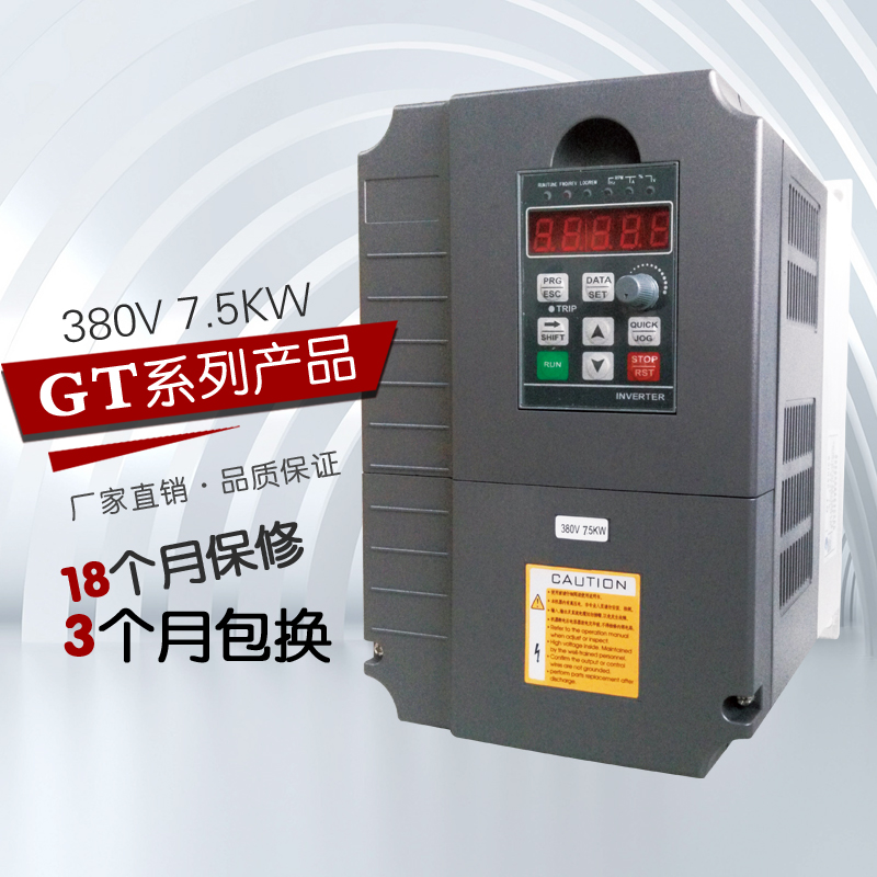 Vector 7.5KW frequency converter 380V7.5KW, 18 months warranty, three months replacement professional seller