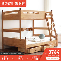 Source of wood full solid wood high and low bed Nordic oak upper and lower childrens bed modern simple double-decker mother bed