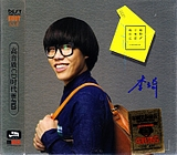 Li Qi song album + featured genuine car CD song disc lossless sound quality