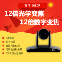 With Rui sr-c122 video conferencing camera 1080P12 zoom free HD Hoisting USB interface