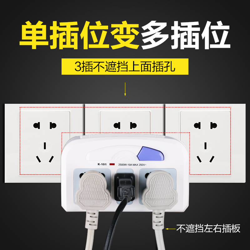 Tyre power supply socket converter universal household one-turn multi-turn three-wireless expansion switch with conversion plug