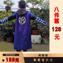 Assassin Wu six seven clothes suit shadow childrens cos service token windshield purple plum 13