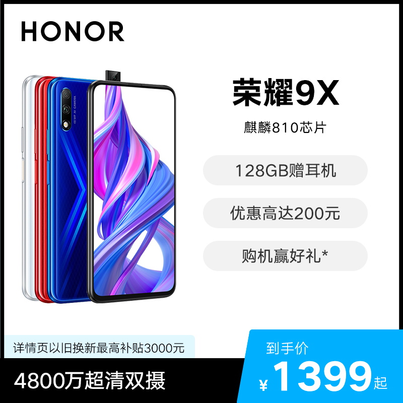 (Offer up to 200 yuan) HONOR Glory 9X Kirin 810 chip 48 million ultra-clear dual-camera full-screen smartphone official flagship store