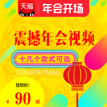 Atmosphere Shock Annual meeting opening video production company Enterprise title New Year Spring Festival gala video Customization