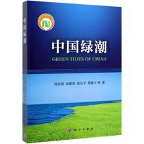 China Green Tide (Fine) He Peimin Zhang Jianheng Ho Yuanzi Cai Chuner author Environmental Science Professional Science And Technology Press 9787030628916 Mall genuine.