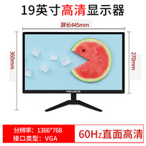 The 19-inch LED display of the Henda color display also has a larger display that can be discounted on orders