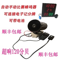 Basketball game loudspeaker referee with buzzer horn automatic manual connection timer can carry battery