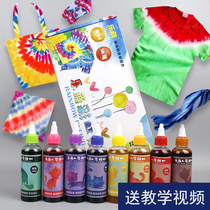 Le Mengza dye hand-diy8 color tool set material package childrens t-shirt cold dye clothes dye pigment