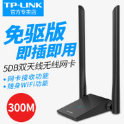 TP-LINK USB 300M wireless network card desktop notebook computer WiFi receiver transmitter signal strength