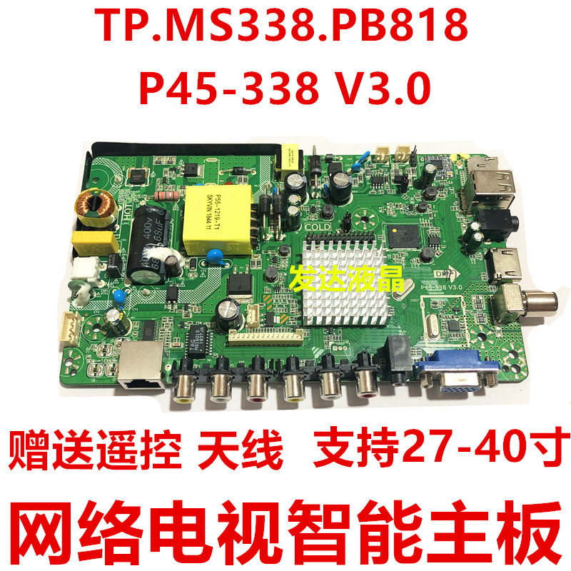 New original 28-37 inch TV universal Android motherboard TP.MS338.PB818 P45-338 V3.0