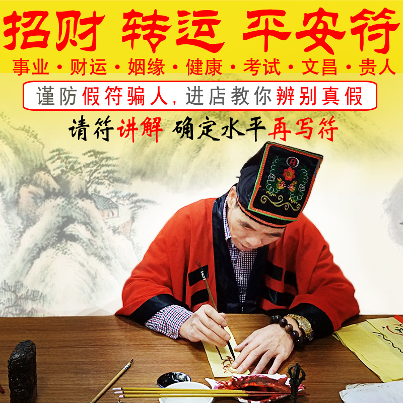 Money transfer to seek marriage academic examination good luck healthy noble people back to the peace amulet spell