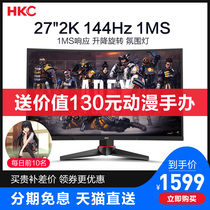 HKC G271Q 27 144hz display 2k surface electric competition hdmi game 1ms lift rotary Nets home eye protection desktop HD LCD computer external led side screen
