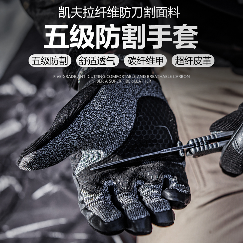 Military fans 5 level anti-cut anti-stabbing tactical gloves all refer to male special forces combat combat defense outdoor riding mountain climbing